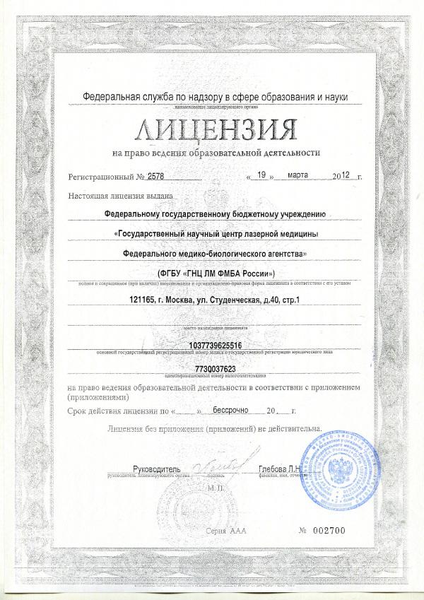 Лицензия на учебную деятельность