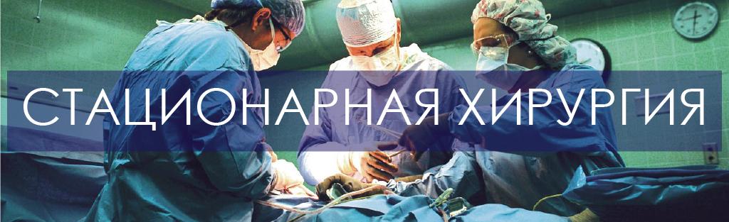 statsionarnaya-hirurgiya