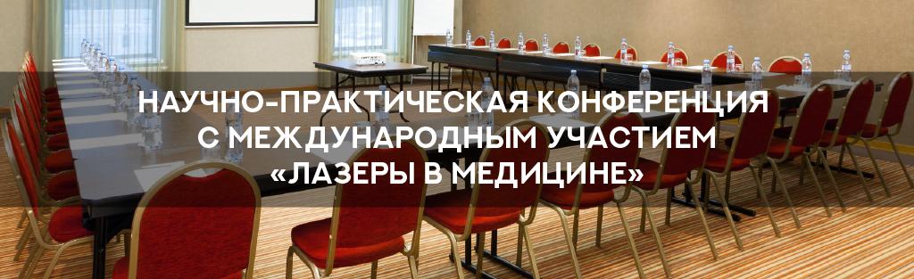 konferentsiya2